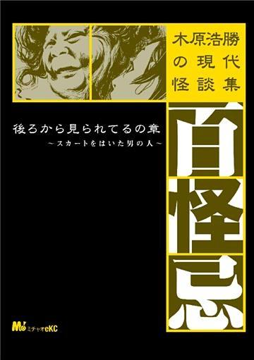 木原浩勝の現代怪談集・百怪忌(3)