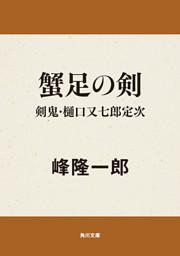 蟹足の剣 剣鬼・樋口又七郎定次