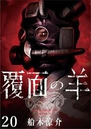 覆面の羊 WEBコミックガンマ連載版 第20話