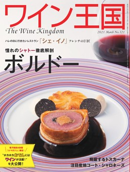 ワイン王国 3月号