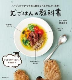 犬ごはんの教科書スープストックで手軽に続けられる体によい食事