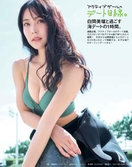 【デジタル特典】白間美瑠と過ごす海デートの1時間。