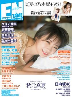 月刊エンタメ 2019年8月号