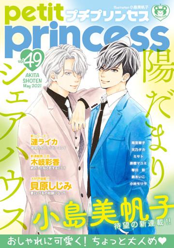 プチプリンセス vol.49 2021年5月号(2021年4月1日発売)