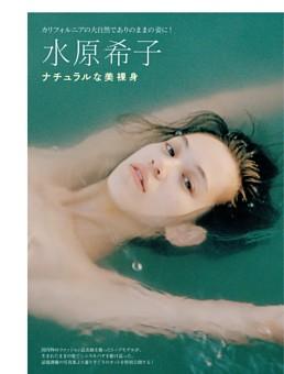 水原希子 ナチュラルな美裸身