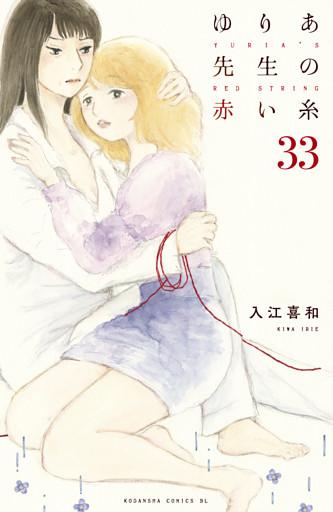 ゆりあ先生の赤い糸 分冊版(33)