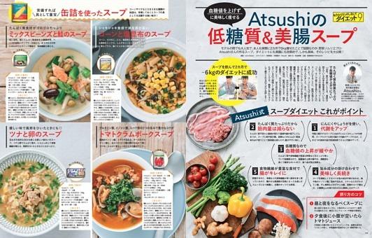 もうリバウンドしない! ダイエット9 Atsushiの低糖質&美腸スープ