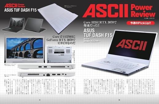 ASUS TUF DASH F15/ASCII Power Review