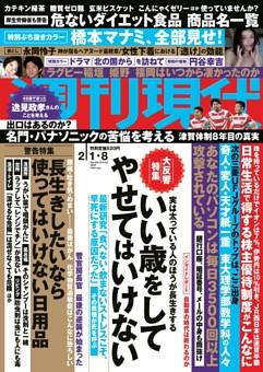 週刊現代 2020年2月1・8日号