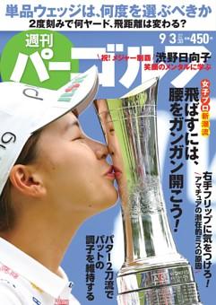 週刊パーゴルフ 2019年9月3日号