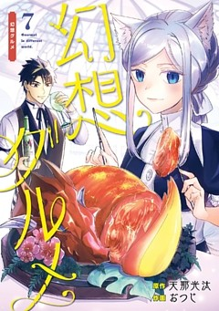 幻想グルメ 7巻