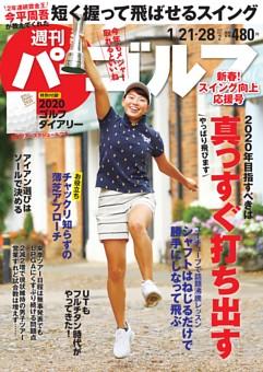 週刊パーゴルフ 2020年1月21日・28日合併号