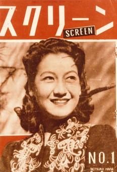 SCREEN_1946年 【創刊号】