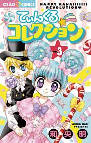 てぃんくる☆コレクション 3巻
