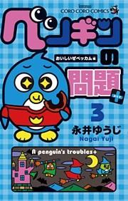 ペンギンの問題+ 3巻