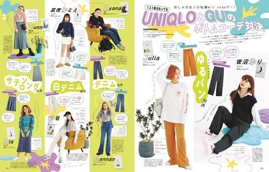 おしゃれな人の私服mix snap!! UNIQLOとGUのボトムコーデ対決