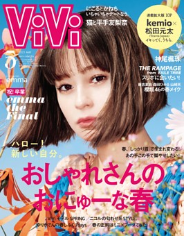 ViVi 2021年5月号