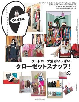 GINZA 2021年 6月号