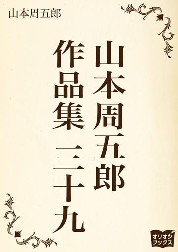 山本周五郎 作品集 三十九