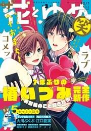 【電子版】ザ花とゆめ笑(2018年12/1号)