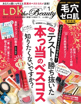 LDK the Beauty 2021年1月号