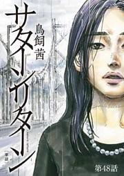 サターンリターン【単話】 48