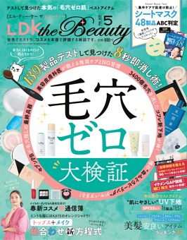 LDK the Beauty 2020年5月号
