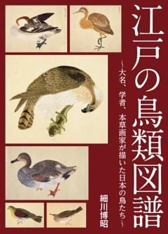 江戸の鳥類図譜 ~大名、学者、本草画家が描いた日本の鳥たち~