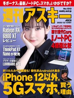 週刊アスキー No.1313(2020年12月15日発行)