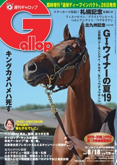 週刊Gallop 2019年8月18日号