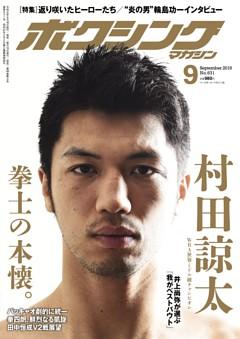 ボクシングマガジン 2019年9月号