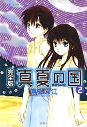 完全版 真夏の国 2巻