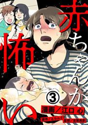 赤ちゃんが怖い 3巻