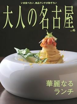大人の名古屋 Vol.46 華麗なるランチ