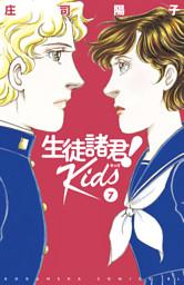 生徒諸君!Kids(7)