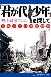 「君が代少年」を探して 台湾人と日本語教育