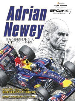 GP CAR STORY Special Edition Adrian Newey