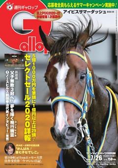週刊Gallop 2020年7月26日号