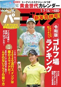 週刊パーゴルフ 2020年1月7日・14日合併号