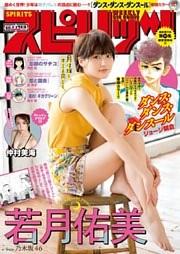 週刊ビッグコミックスピリッツ 2018年50号(2018年11月12日発売)