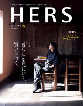 HERS 春号