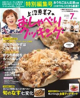 上沼恵美子のおしゃべりクッキング 2020年7月号