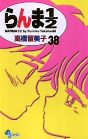 らんま1/2 〔新装版〕 38巻