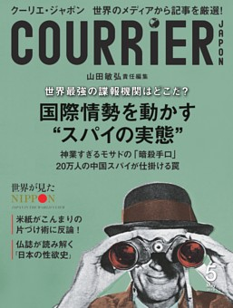 COURRiER Japon 2019年5月号