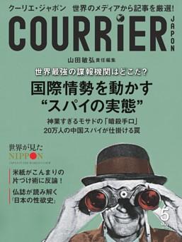 COURRiER Japon 2019年5月号