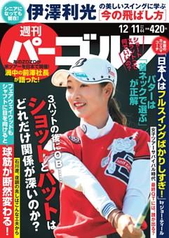 週刊パーゴルフ 2018年12月11日号
