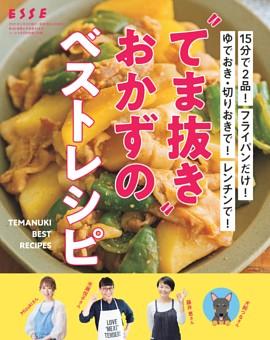 """【別冊付録】""""てま抜き""""おかずのベストレシピ"""