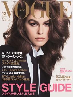 VOGUE JAPAN 2018年12月号