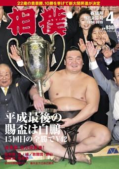 相撲 2019年4月 春場所総決算号