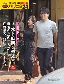 水卜麻美&桝太一アナ まさかこの二人が白昼堂々、銀座デート!?